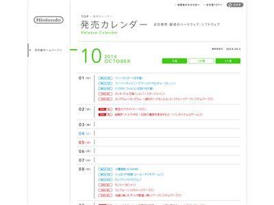 WiiU 10月 ラインナップに関連した画像-04