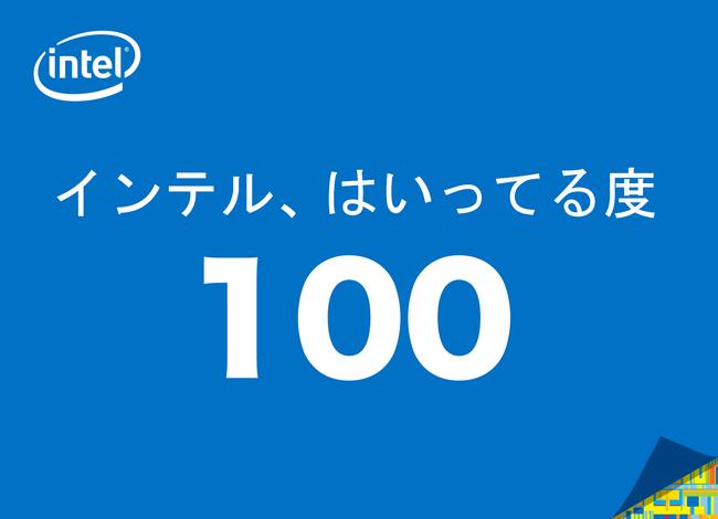 【お得速報】インテル社、CPU『Core i7』などを緊急値下げ! PC買い替えるなら今だぞー!!