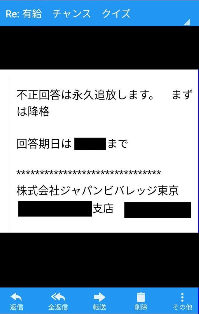ジャパンビバレッジ サントリー ブラック企業 有給 クイズ 降格 有給チャンス 支店長 に関連した画像-05
