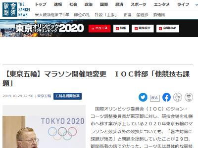東京五輪 マラソン 札幌 競技 暑さ対策 開催に関連した画像-02