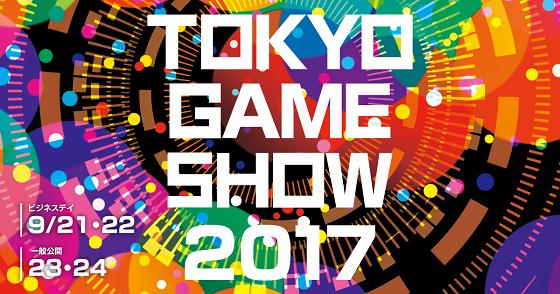 TGS2017一般公開に関連した画像-01