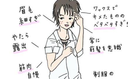 男子高校生 まとめ あるあるに関連した画像-01