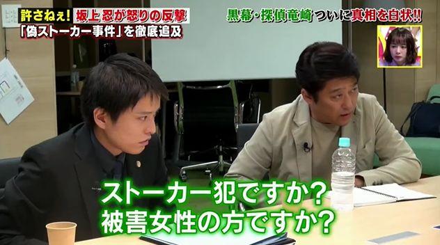 TBS 探偵 ストーカー 事件 捏造 坂上忍に関連した画像-09