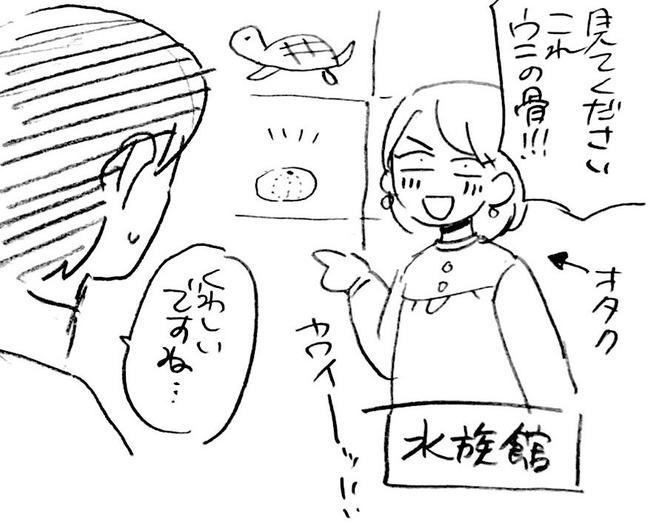 オタク 婚活 街コン 体験漫画 SSR リア充に関連した画像-39