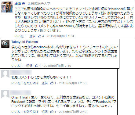 佐野研二郎 パクリ 批判 消去に関連した画像-05
