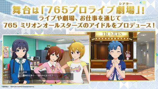アイドルマスター ミリオンライブ!シアターデイズ ミリシタ 配信 サービス開始 メンテに関連した画像-04