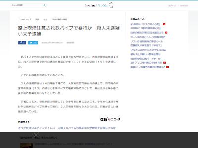 大阪路上喫煙鉄パイプ報復に関連した画像-02