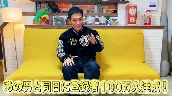 草�剛エガちゃん100万人登録同日に関連した画像-01