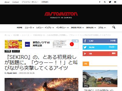 SEKIRO 隻狼 初見殺し フロム・ソフトウェアに関連した画像-02