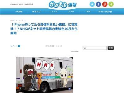 NHK 受信料に関連した画像-02