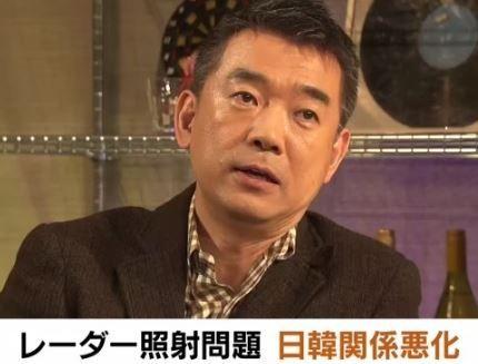 橋下徹 レーダー照射問題 日本国内 韓国批判 苦言に関連した画像-01