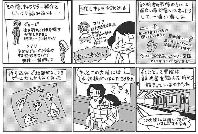 ゲーム 説明書 漫画に関連した画像-05
