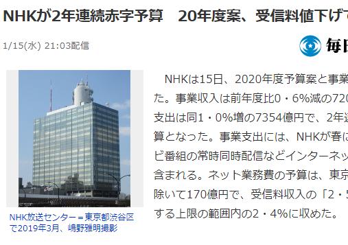 NHK 赤字に関連した画像-02