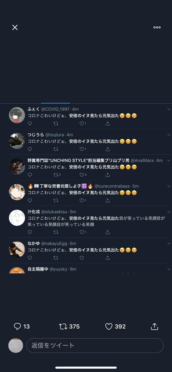 町山智浩 安倍首相 ネット工作 ツイッター 捏造に関連した画像-04