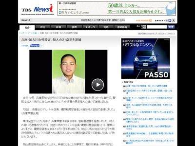 声優 殺人事件 逮捕 兵庫県 加古川市 アルバイト 借金に関連した画像-02