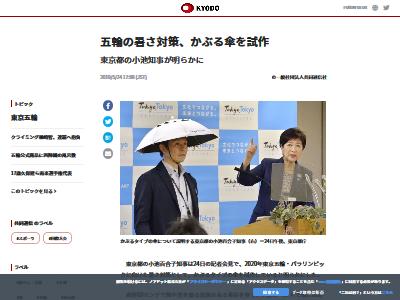 小池都知事 かぶる傘 東京五輪に関連した画像-02