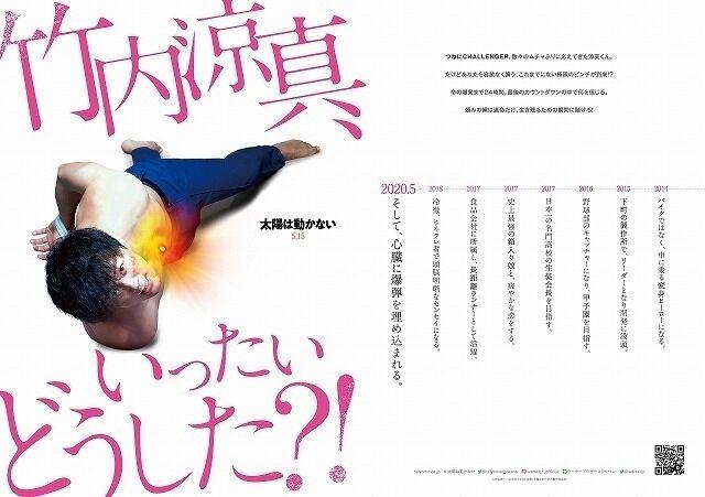 藤原竜也 竹内涼真 映画 太陽は動かない 爆弾 心臓に関連した画像-05