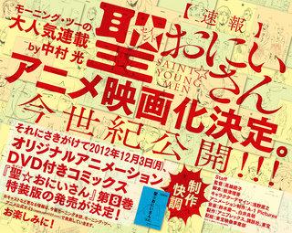 news_thumb_5_oniisan_kannon_web