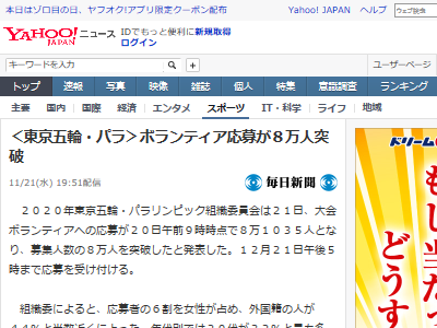 東京オリンピック 東京五輪 パラリンピック ボランティア 目標 達成 外国籍 女性に関連した画像-02