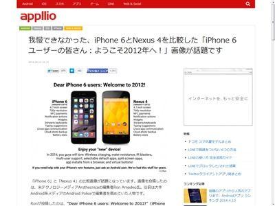 iPhone6 比較 皮肉に関連した画像-02