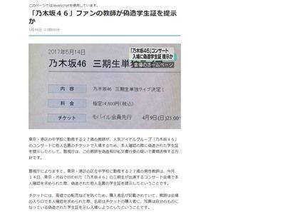 アイドル ライブ 乃木坂 チケット 転売 身分証 偽造 オタク 中学校教師 逮捕に関連した画像-02