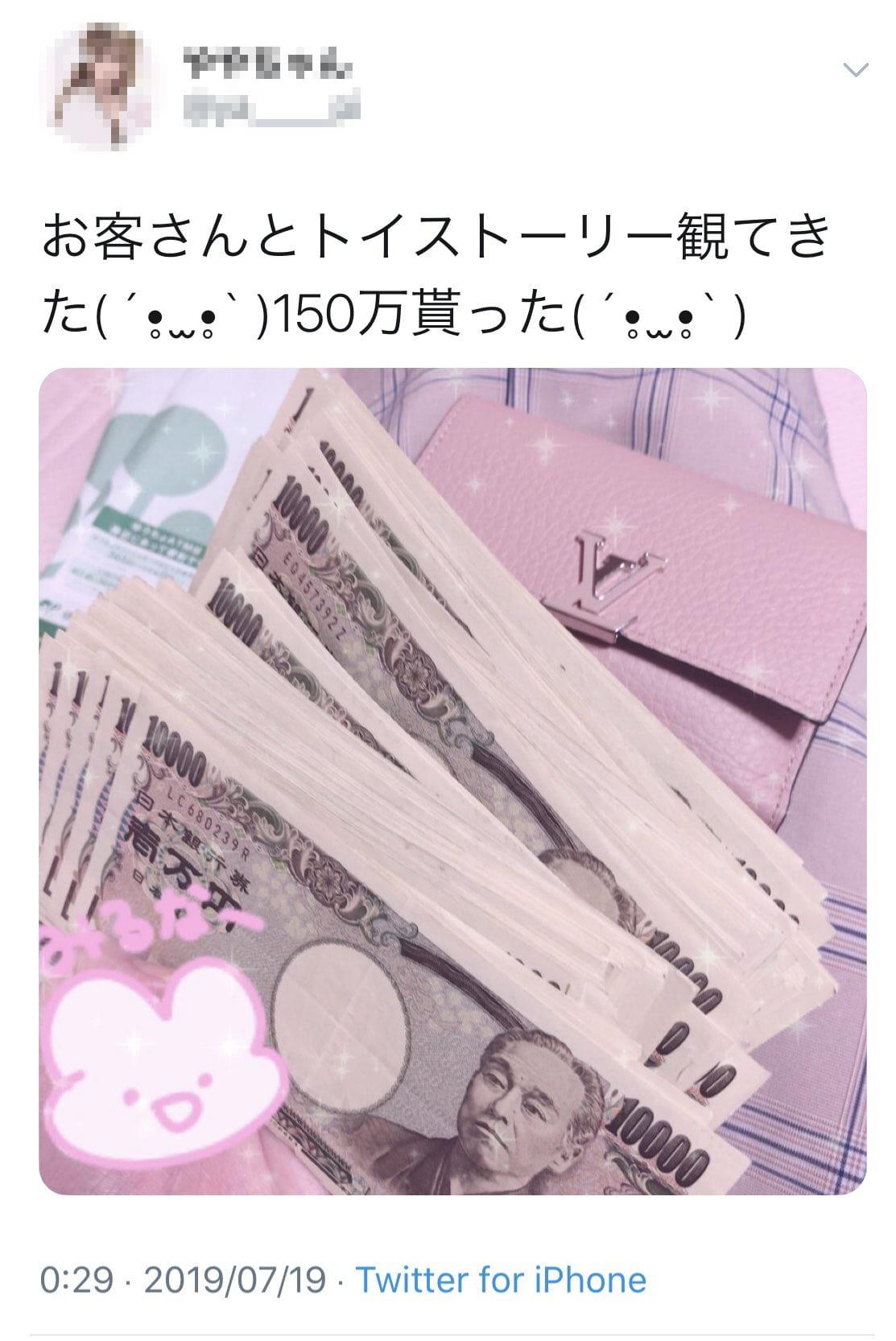 トイ・ストーリー 150万円 パパ活に関連した画像-02