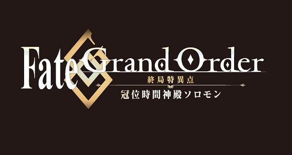 FGO冠位時間神殿ソロモン制作決定に関連した画像-01