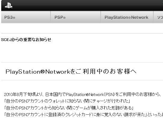 PSN_01