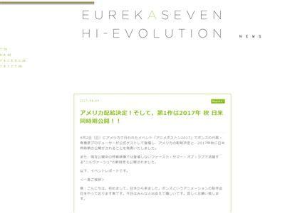 エウレカセブン ハイエボリューション 新作 公開時期に関連した画像-02