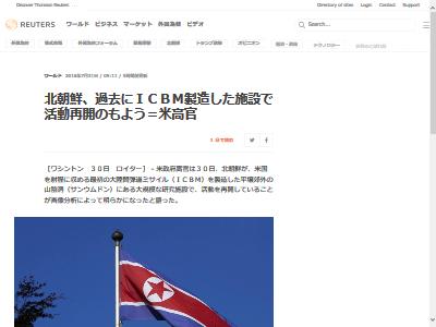 北朝鮮 ICBM 製造再開に関連した画像-02