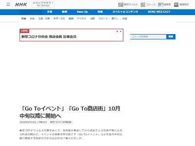 GoTo イベント 商店街 キャンペーン 経済再生 厚生労働省 新型コロナウイルス 菅義偉に関連した画像-02