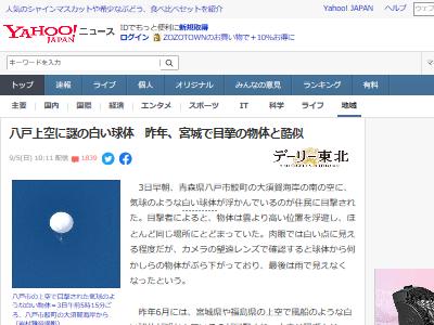 謎の白い球体 青森県 八戸市に関連した画像-02