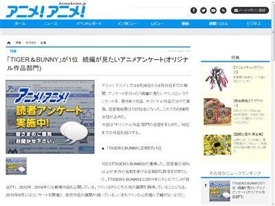 タイバニ タイガーアンドバニー 続編 2期 オリジナルアニメに関連した画像-02