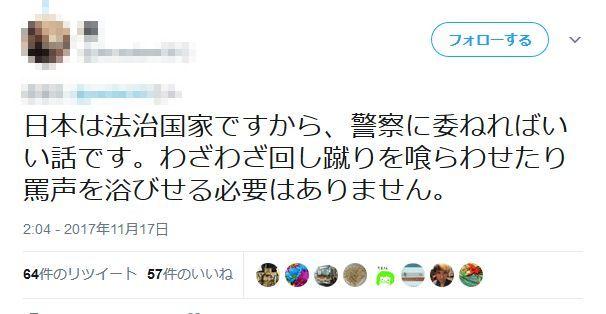 日本の闇 痴漢 老人 女子高生 回し蹴り 正当防衛 暴行罪 暴力に関連した画像-10