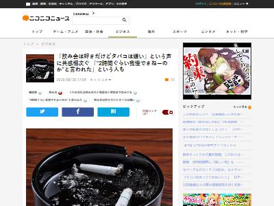 飲み会煙草苦手論争に関連した画像-02
