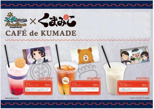 news_xlarge_kumamiko_cafe_menu02