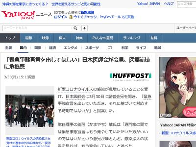 新型コロナウイルス 緊急事態宣言 日本医師会 医療崩壊に関連した画像-02