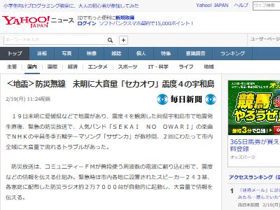 宇和島 地震 SEKAINOOWARI セカオワ トラブルに関連した画像-02