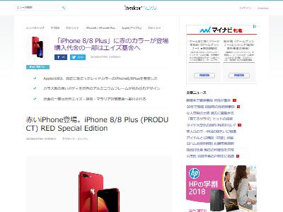 iPhone8赤に関連した画像-02