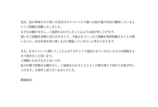 勝海麻衣 パクリ 炎上に関連した画像-03