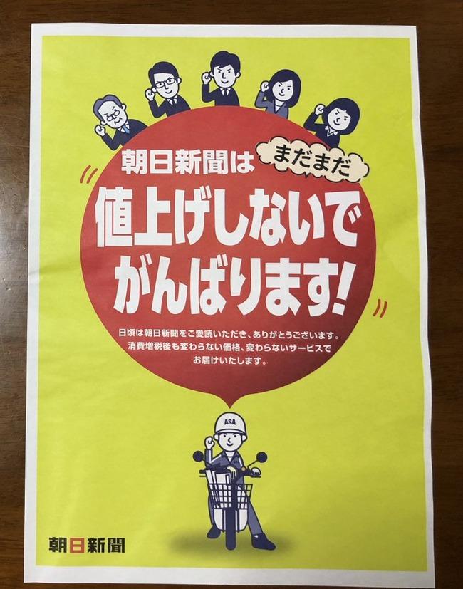 朝日新聞 消費増税 軽減税率 値上げ 広告に関連した画像-02