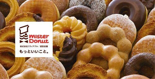 ミスタードーナツ ミスド 石川県 100円 ドーナッツ セールに関連した画像-01