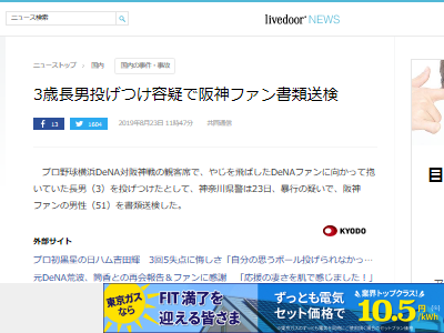 野球 やじ DeNA 阪神 ファンに関連した画像-02
