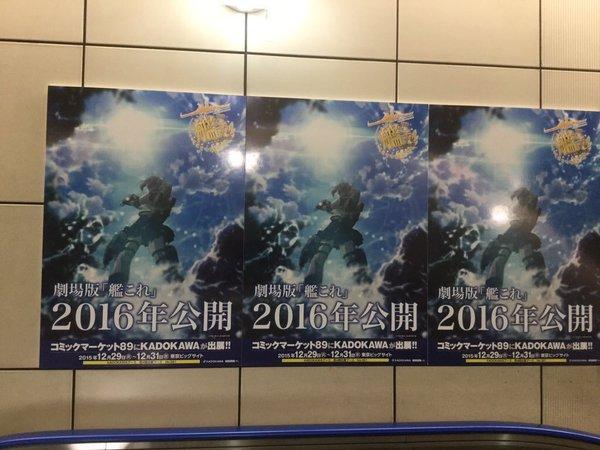 艦これ 劇場版 ポスターに関連した画像-02
