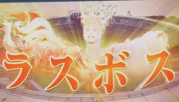 ラスボス 小林幸子 千本桜 999キロ 水着 始球式 黄金に関連した画像-01