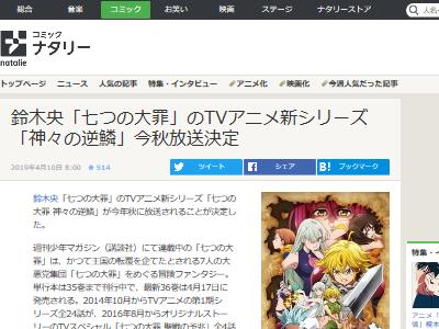 TVアニメ 新シリーズ 七つの大罪 鈴木央に関連した画像-02
