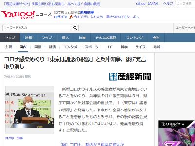 新型コロナウイルス 兵庫県知事 諸悪の根源 感染 井戸敏三知事に関連した画像-02