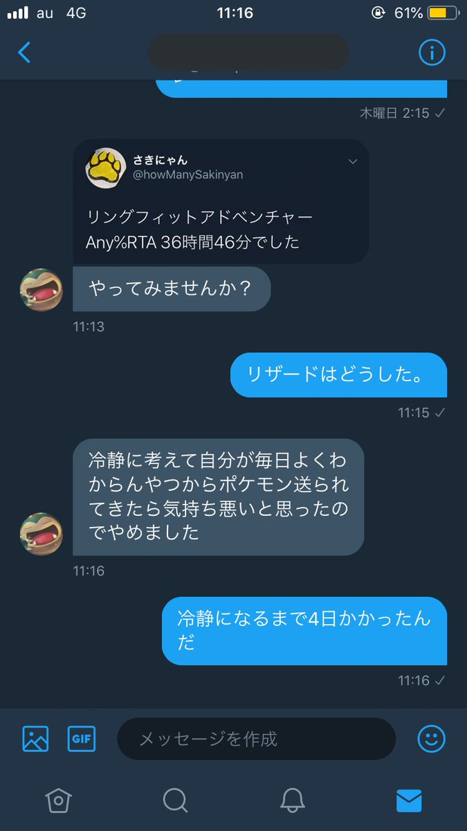ツイッター DM ポケモン図鑑 に関連した画像-05