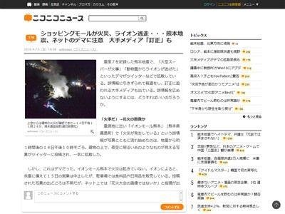 熊本地震 マスコミ ツイッター デマに関連した画像-02