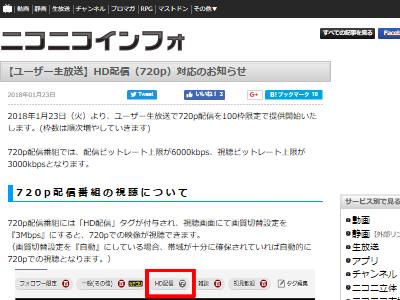 niconico ニコ動 ニコニコ生放送 720p HD HTML5に関連した画像-02